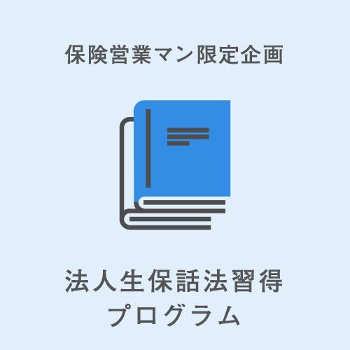 法人営業話法習得プログラム