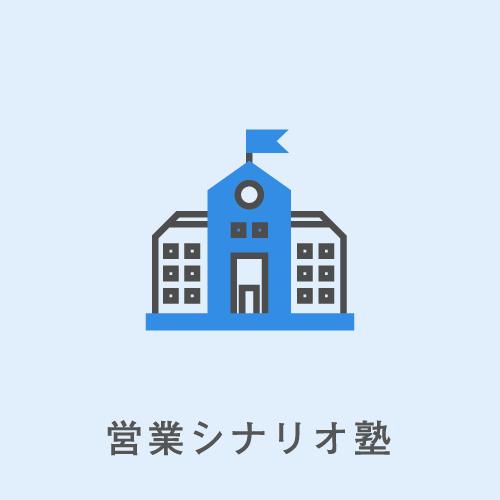 営業シナリオ塾